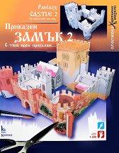 Приказен замък - Втора част - Хартиен модел - хартиен модел
