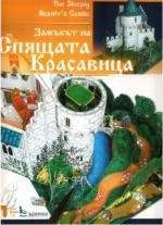Замъкът на спящата красавица - Хартиен модел - аксесоар