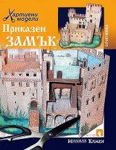 Приказен замък - Първа част - творчески комплект