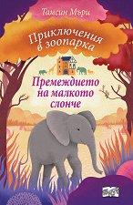 Приключения в зоопарка: Премеждието на малкото слонче - Тамсин Мъри -