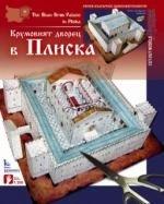 Крумовият дворец в Плиска - Хартиен модел -