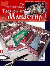 Троянският манастир -