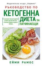 Ръководство по кетогенна диета за начинаещи - Ейми Рамос -