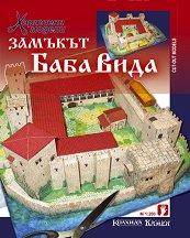 Замъкът Баба Вида - Хартиен модел - играчка