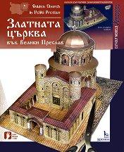 Златната църква във Велики Преслав - Хартиен модел - хартиен модел