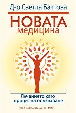 Новата медицина - Светла Балтова -