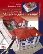 Александрови къщи, Златоград - Хартиен модел - играчка