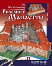 Рилският манастир - Хартиен модел - играчка
