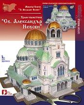 """Храм-паметник """"Св. Александър Невски"""" - Хартиен модел - хартиен модел"""