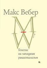 Генезис на западния рационализъм - Макс Вебер -