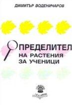 Определител на растения за ученици - Димитър Воденичаров -