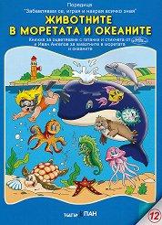 Забавлявам се, играя и накрая всичко зная: Животните в моретата и океаните : Учебно помагало по рисуване + дървена фигурка за оцветяване - Дядо Пънч, Иван Ангелов -