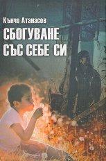 Сбогуване със себе си - Кънчо Атанасов -