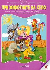 Забавлявам се, играя и накрая всичко зная: При животните на село Книжка за оцветяване с три пъзела - творчески комплект