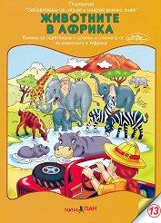 Забавлявам се, играя и накрая всичко зная: Животните в Африка : Учебно помагало по рисуване + дървена фигурка за оцветяване - Дядо Пънч -