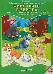 Забавлявам се, играя и накрая всичко зная: Животните в Европа : Книжка за оцветяване с три пъзела - Дядо Пънч -