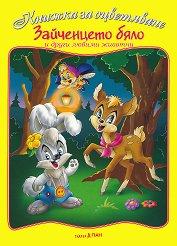Зайченцето бяло и други любими животни - книжка за оцветяване : Учебно помагало по рисуване + дървена фигурка за оцветяване -