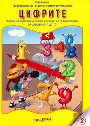 Забавлявам се, играя и накрая всичко зная: Цифрите : Книжка за оцветяване с три пъзела - Нина Колева -