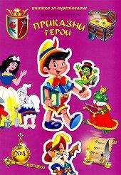 Книжка за оцветяване с цветни контури: Приказни герои : Учебно помагало по рисуване + дървена фигурка за оцветяване -