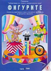 Забавлявам се, играя и накрая всичко зная: Фигурите : Книжка за оцветяване с три пъзела - Дядо Пънч -