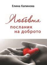 Любовта - посланик на доброто - Елина Капинова -