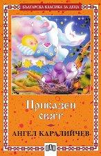 Приказен свят - Ангел Каралийчев -