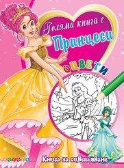 Оцвети: Голяма книга с принцеси - №1 -