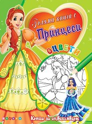 Оцвети: Голяма книга с принцеси - №2 -