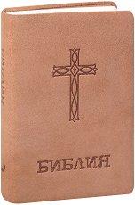 Библия с подвързия рустик -