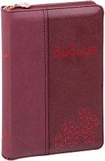 Библия с цип - червена -
