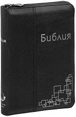 Библия с цип - черна -