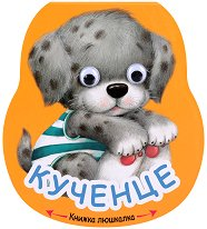 Книжка люшкалка: Кученце -