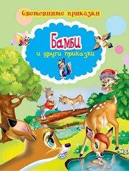 Световните приказки: Бамби и други приказки -