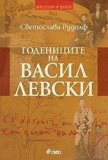 Годениците на Васил Левски - Светослава Рудолф -