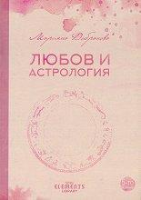 Любов и астрология - Марияна Добранова -