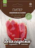 """Семена от Пипер Ивайловска капия - От серията """"Български сортове семена: Зеленчуци"""""""