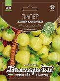 """Семена от Пипер Жълти камбички - От серията """"Български сортове семена: Зеленчуци"""""""