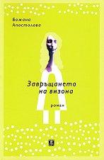 Завръщането на визона - Божана Апостолова -
