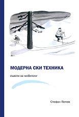 Модерна ски техника. Съвети за любители - Стефан Попов -