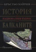 История на националния въпрос на Балканите - Кръстьо Манчев -