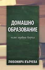 Домашно образование - често задавани въпроси - Любомира Вълчева -