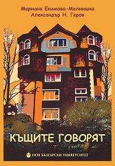 Къщите говорят - Мариана Екимова-Мелнишка, Александър Н. Геров -