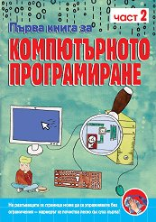Първа книга за компютърното програмиране - част 2 -
