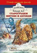 Старогръцки митове и легенди - Николай А. Кун -