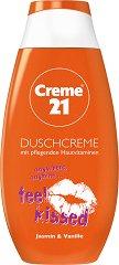 Creme 21 Feel Kissed Shower Cream - мляко за тяло