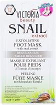 Victoria Beauty Snail Extract Exfoliating Foot Mask - продукт