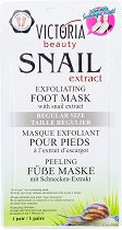 Victoria Beauty Snail Extract Exfoliating Foot Mask - Ексфолираща маска за крака с екстракт от охлюви -