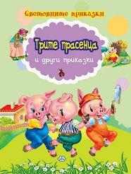 Световните приказки: Трите прасенца и други приказки -