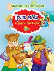 Световните приказки: Трите мечки и други приказки -
