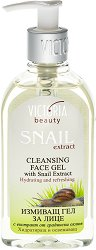 Victoria Beauty Snail Extract Cleansing Face Gel - Измиващ гел за лице с екстракт от охлюви - маска